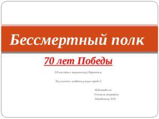 70 лет Победы (В память о защитниках Воронежа, Их именами названы улицы город