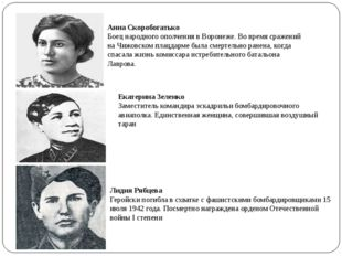 Анна Скоробогатько Боец народного ополчения в Воронеже. Во время сражений на