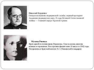 Николай Бурденко Генерал-полковник медицинской службы, первый президент Акаде
