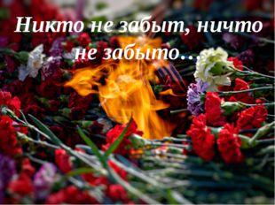 Никто не забыт, ничто не забыто…