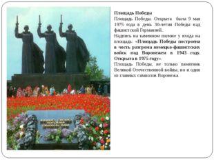 Площадь Победы Площадь Победы. Открыта была 9 мая 1975 года в день 30-летия П