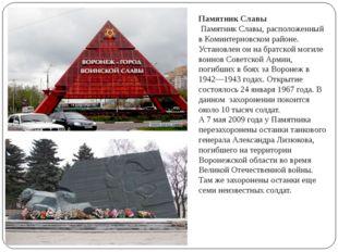Памятник Славы Памятник Славы, расположенный в Коминтерновском районе. Устано