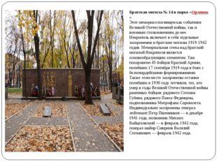 Братская могила № 14 в парке «Орленок» Этот мемориал посвящен как событиям Ве