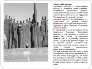 Чижовский Плацдарм Чижовский плацдарм — мемориальный комплекс в Ленинском рай