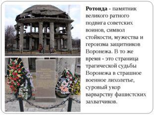 Ротонда - памятник великого ратного подвига советских воинов, символ стойкост