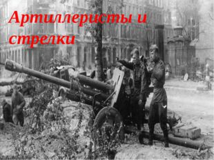 Артиллеристы и стрелки