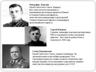 Митрофан Неделин Герой Советского Союза. Маршал. Былзаместителем начальника