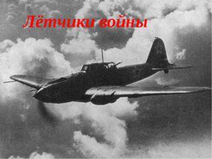Лётчики войны