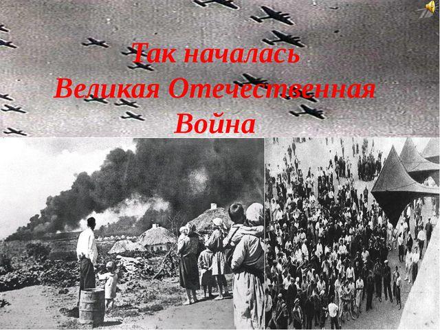 Так началась Великая Отечественная Война