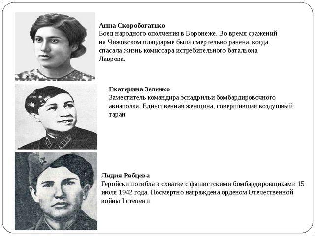 Анна Скоробогатько Боец народного ополчения в Воронеже. Во время сражений на...