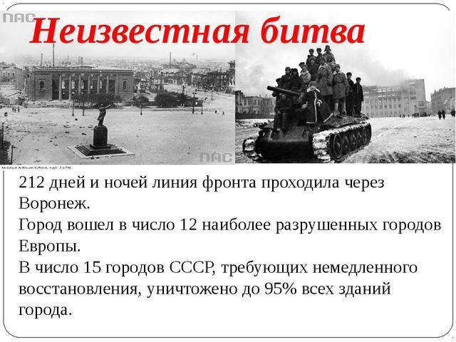 Неизвестная битва 212 дней и ночей линия фронта проходила через Воронеж. Горо...