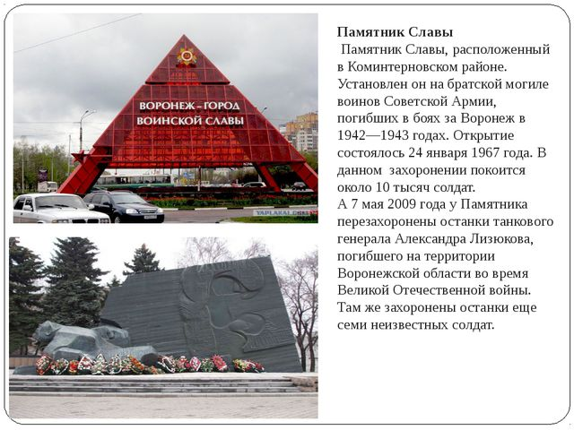 Памятник Славы Памятник Славы, расположенный в Коминтерновском районе. Устано...