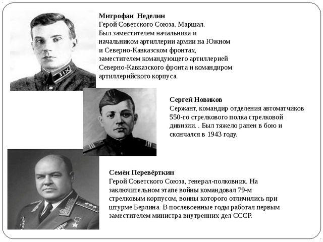 Митрофан Неделин Герой Советского Союза. Маршал. Былзаместителем начальника...