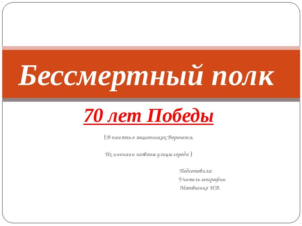 70 лет Победы (В память о защитниках Воронежа, Их именами названы улицы город...