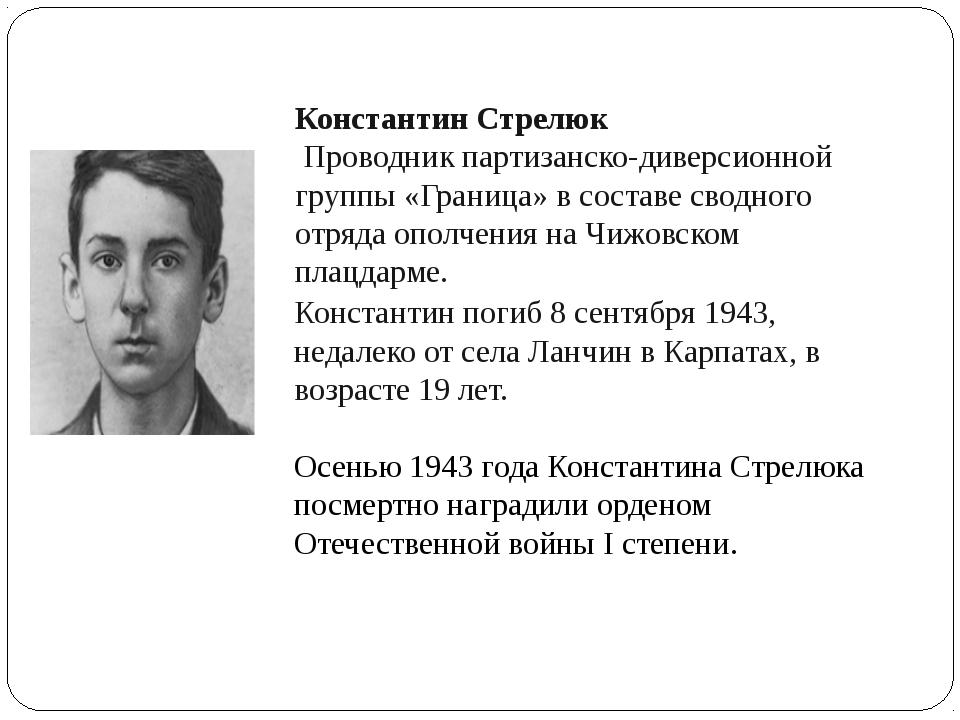 Константин Стрелюк Проводник партизанско-диверсионной группы «Граница» в сост...