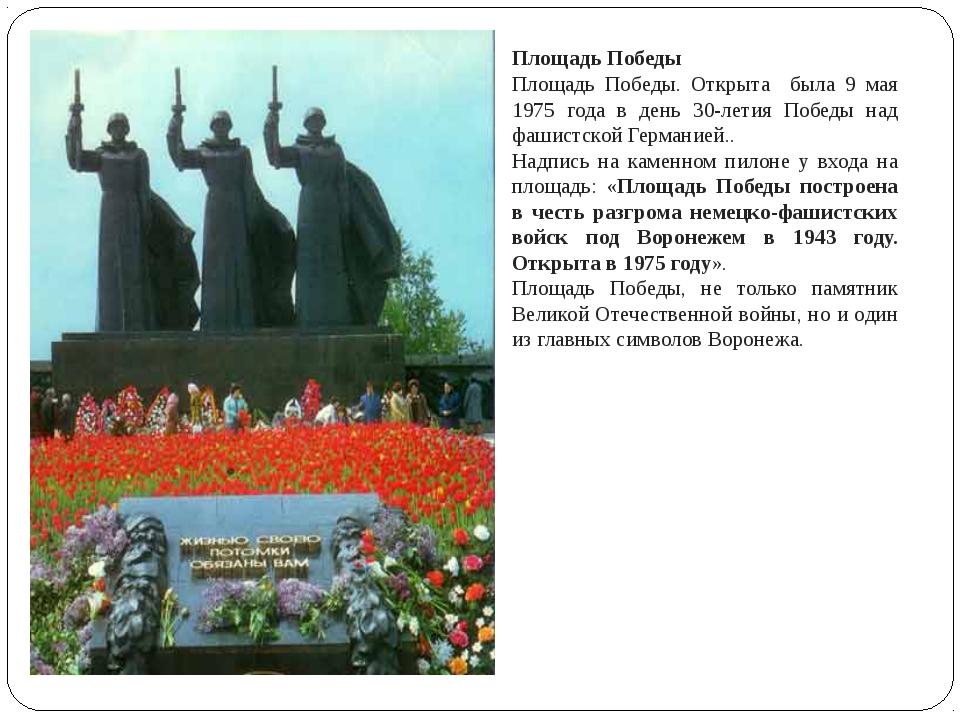 Площадь Победы Площадь Победы. Открыта была 9 мая 1975 года в день 30-летия П...