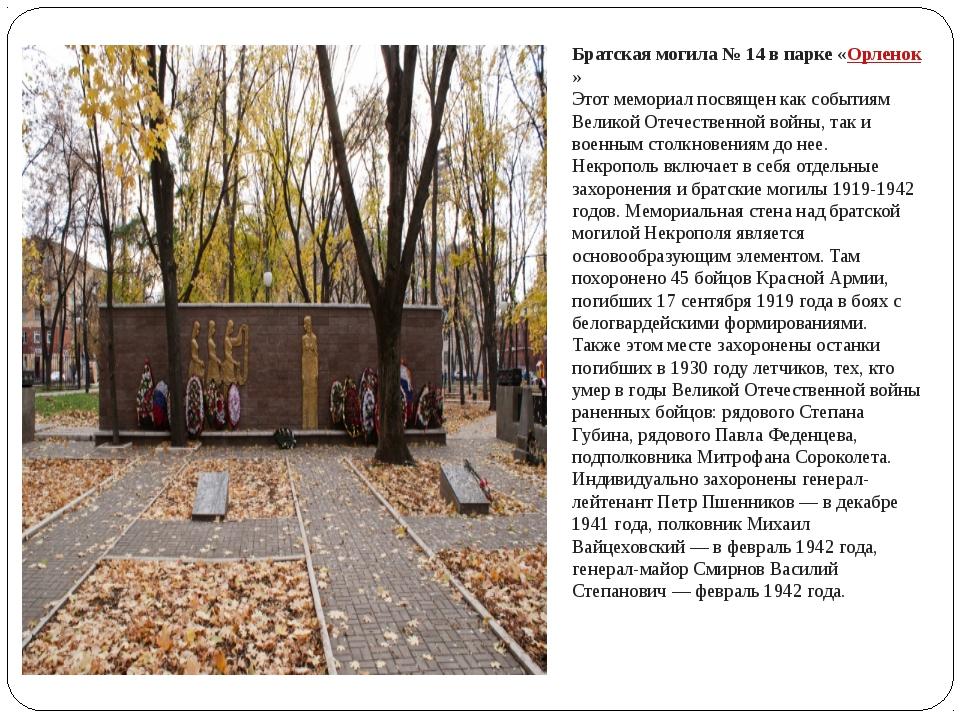 Братская могила № 14 в парке «Орленок» Этот мемориал посвящен как событиям Ве...