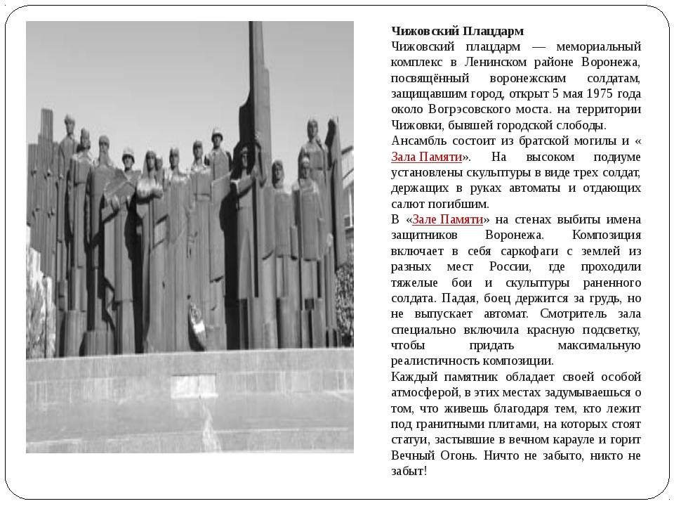 Чижовский Плацдарм Чижовский плацдарм — мемориальный комплекс в Ленинском рай...