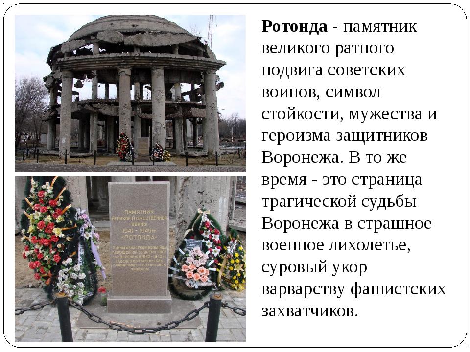 Ротонда - памятник великого ратного подвига советских воинов, символ стойкост...