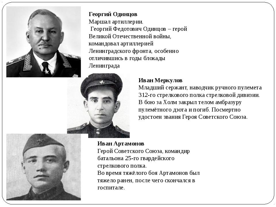 Георгий Одинцов Маршал артиллерии. Георгий Федотович Одинцов – герой Великой...