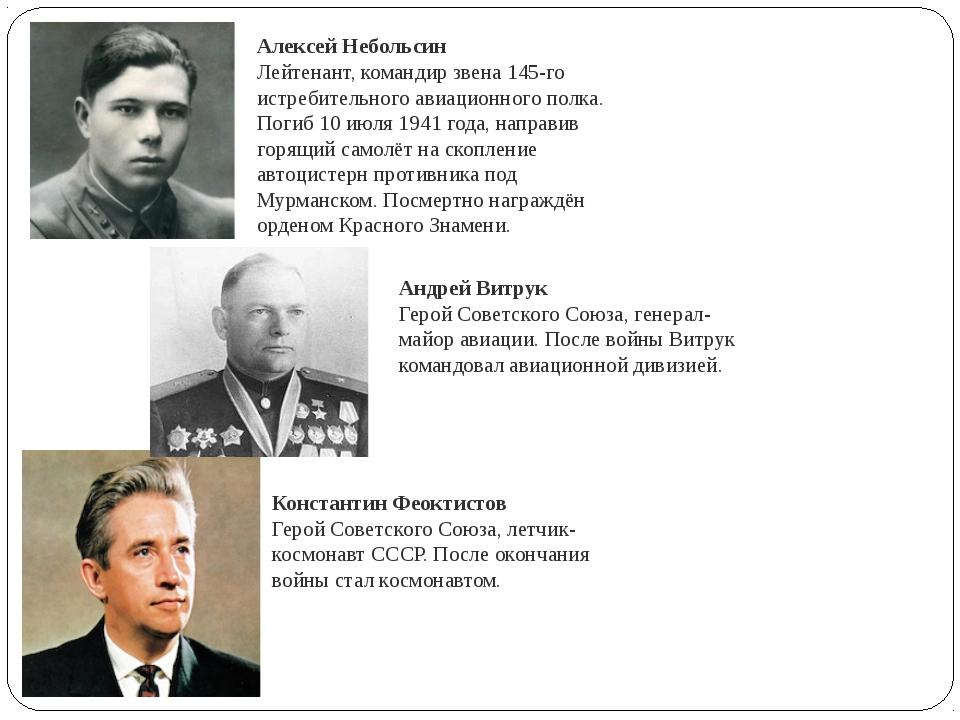 Алексей Небольсин Лейтенант, командир звена 145-го истребительного авиационно...