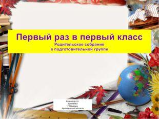 Кононова А.А. Школа№3 Г.Няндома Архангельской области