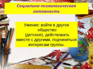 умение общаться со взрослыми и сверстниками Умение: войти в другое общество (