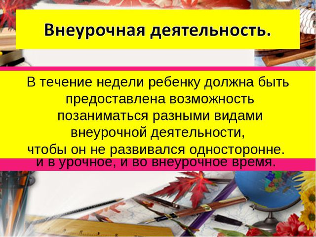 По новым стандартам главное – не просто дать школьнику новые знания и умения,...