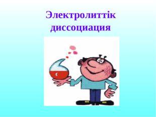 Электролиттік диссоциация
