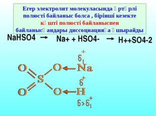 Диссоциацияға ұшыраған молекулалар санының жалпы молекулаларға қатынасы Элект