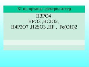 Әлсіз электролиттер Органикалық қышқылдар HCOOHCH3COOH, C2H5COOH, Минералдықы
