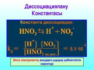 Негіздік және қышқылдық тұздар анықтамасын беру. Н+ ОН- R- Me+ Қышқыл + + Не