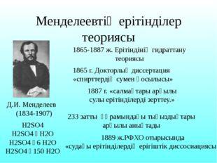 Менделеевтің ерітінділер теориясы Д.И. Менделеев (1834-1907) 1865-1887 ж. Ері
