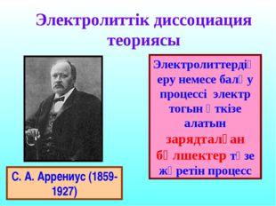 Электролиттік диссоциация теориясы С. А. Аррениус (1859-1927) процесс раствор
