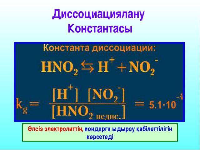 Негіздік және қышқылдық тұздар анықтамасын беру. Н+ ОН- R- Me+ Қышқыл + + Не...