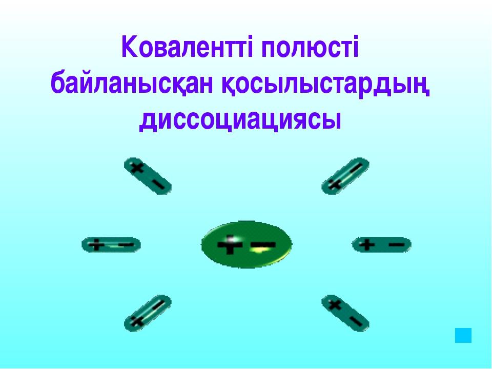 Электролиттік ыдырау нәтижесінде түзілген гидратталған иондардыңдың қысқашади...
