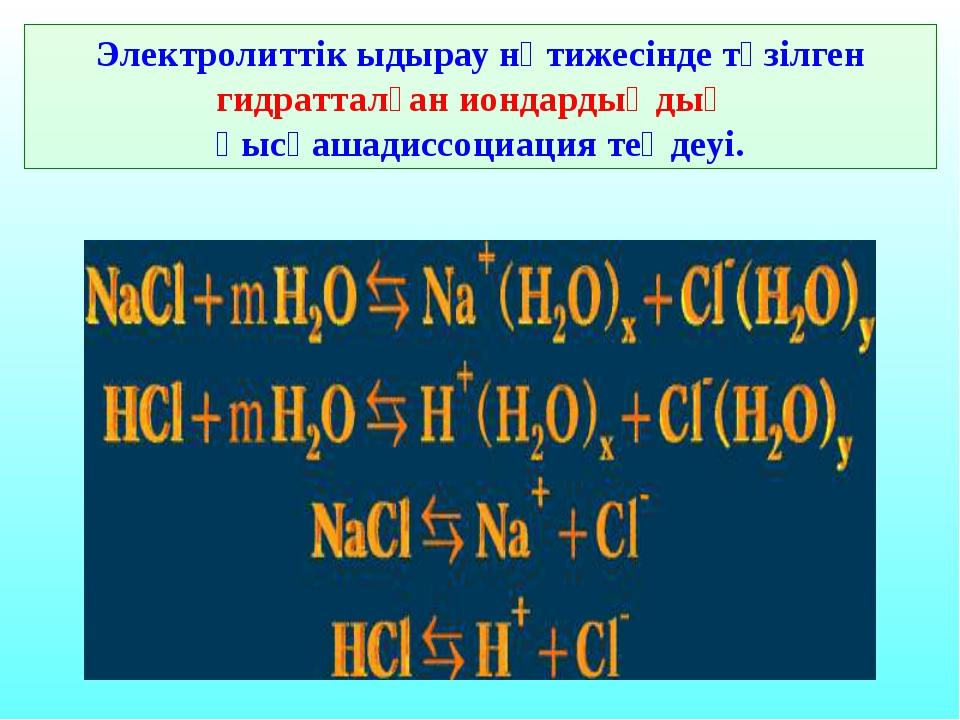 Егер электролит молекуласында әртүрлі полюсті байланыс болса , бірінші кезект...