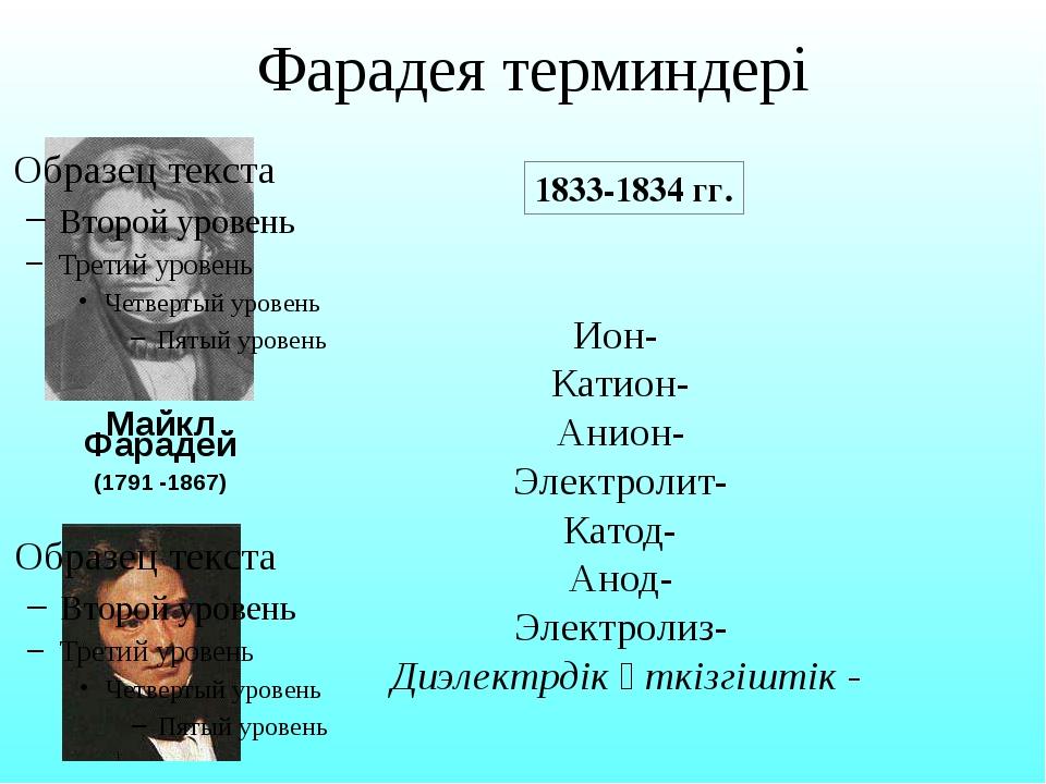 Фарадея терминдері Майкл Фарадей (1791 -1867) Ион- Катион- Анион- Электролит...
