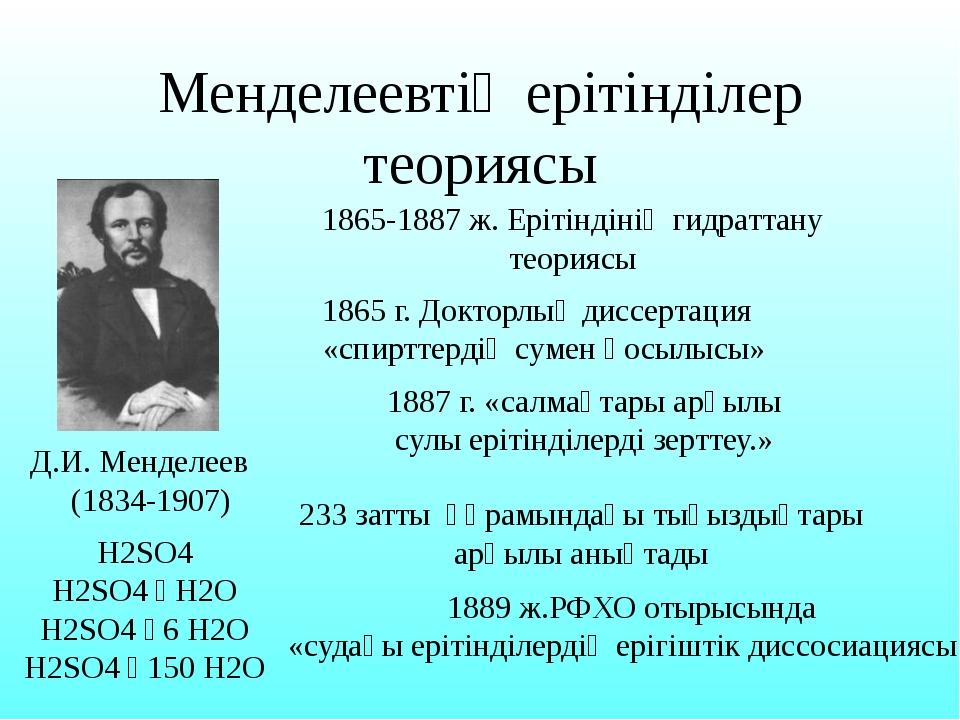 Менделеевтің ерітінділер теориясы Д.И. Менделеев (1834-1907) 1865-1887 ж. Ері...