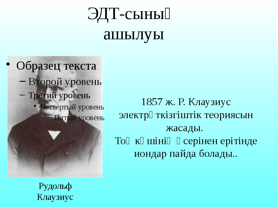 ЭДТ-сының ашылуы Рудольф Клаузиус 1857 ж. Р. Клаузиус электрөткізгіштік теори...