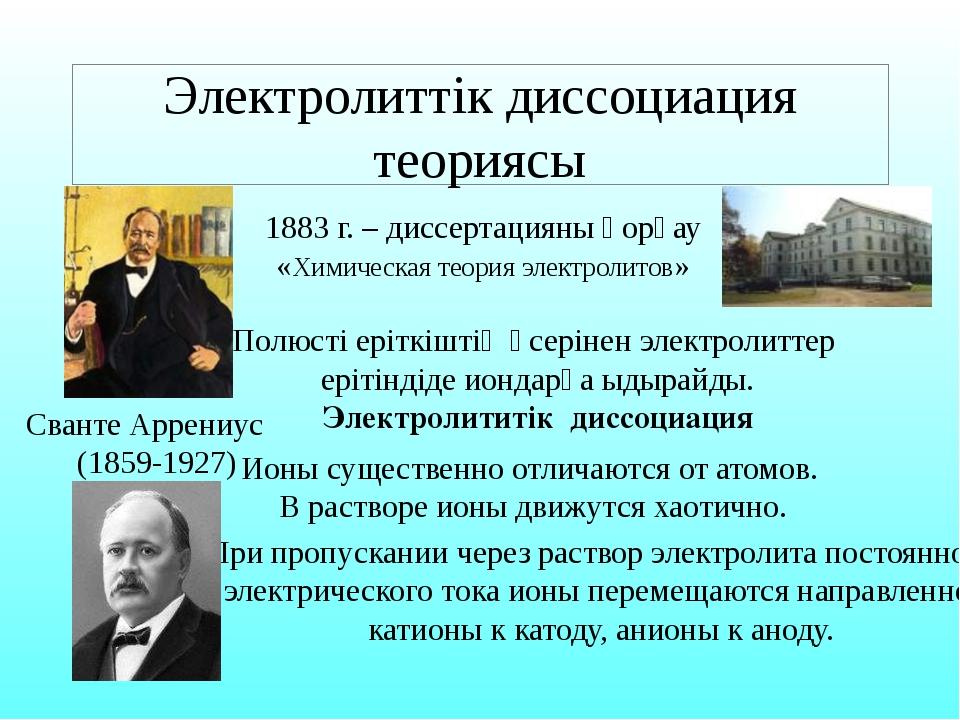 Электролиттік диссоциация теориясы Сванте Аррениус (1859-1927) 1883 г. – дисс...