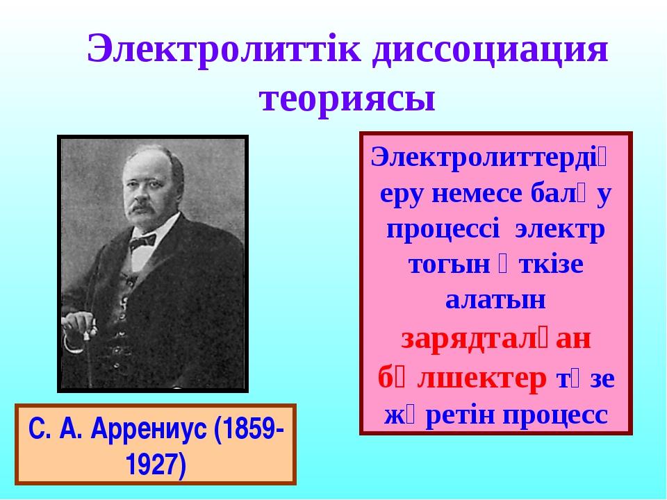Электролиттік диссоциация теориясы С. А. Аррениус (1859-1927) процесс раствор...