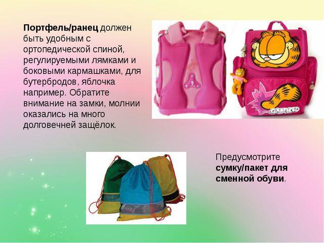 Портфель/ранец должен быть удобным с ортопедической спиной, регулируемыми лям...
