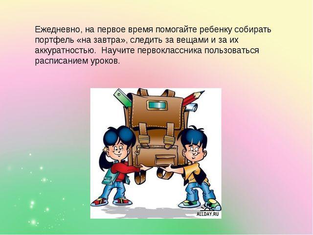 Ежедневно, на первое время помогайте ребенку собирать портфель «на завтра», с...