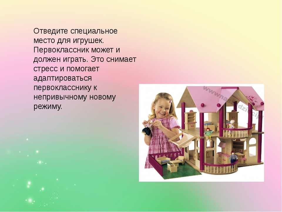 Отведите специальное место для игрушек. Первоклассник может и должен играть....
