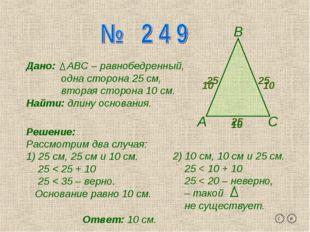А В С Дано: АВС – равнобедренный, одна сторона 25 см, вторая сторона 10 см. Н