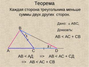 Теорема Каждая сторона треугольника меньше суммы двух других сторон. А В С D