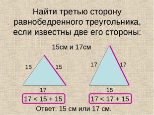 Найти третью сторону равнобедренного треугольника, если известны две его стор