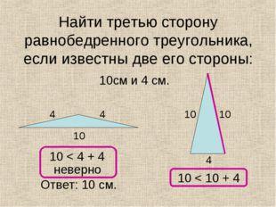 Найти третью сторону равнобедренного треугольника, если известны две его сто