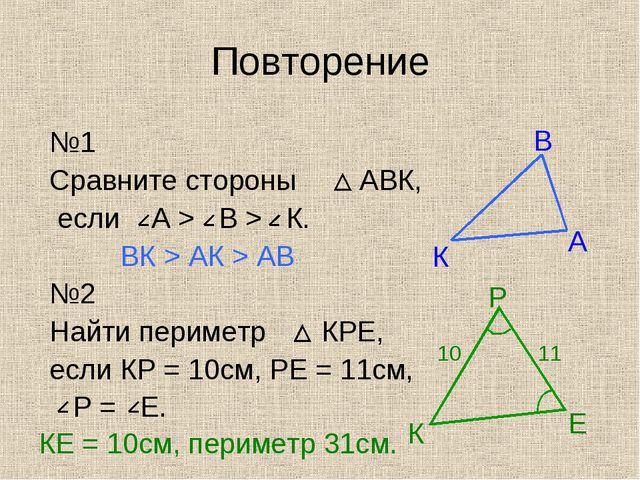 Повторение №1 Сравните стороны АВК, если А > В > К. ВК > АК > АВ №2 Найти пер...